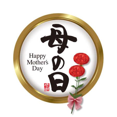 어머니의 날. 일본의 서예.