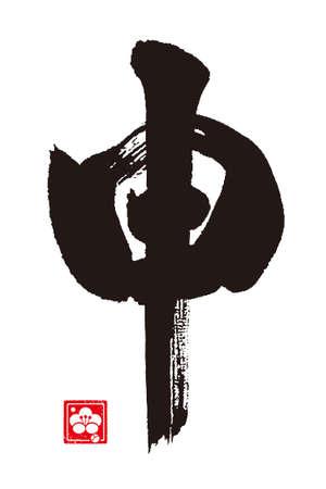 zodiac illustration: Meaning of the monkey. 2016. Japanese Calligraphy. Stock Photo