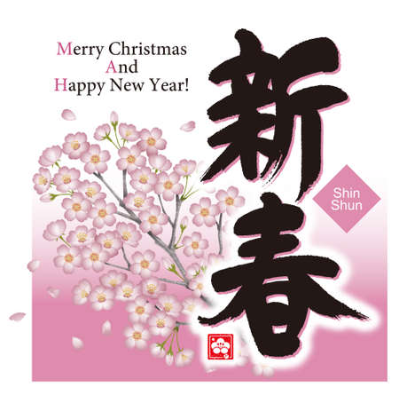 material flower: Calligraphy of the New Year.The calligraphy means New year in Japanese.