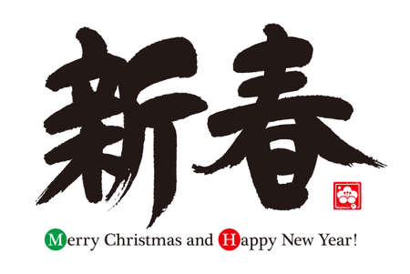japanese people: Calligraphy of the New Year.The calligraphy means New year in Japanese.
