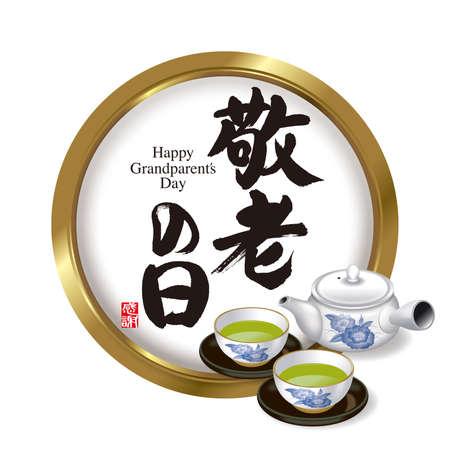日本茶セットと敬老敬老の日のイラストです。書道、日本語で「敬老の日」の意味。敬老の日を尊重します。日本語での「感謝」の赤いシールの意 写真素材