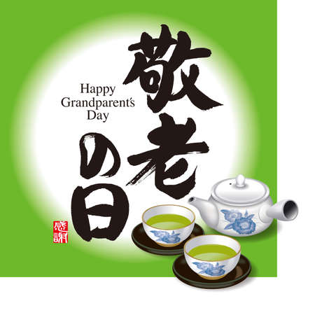 respect: Illustration of Japanese tea set and Respect for the Aged Day. And Meaning of calligraphy, Grandparents Day in Japanese. Respect for the Aged Day. The meaning of gratitude red seal, in Japanese.