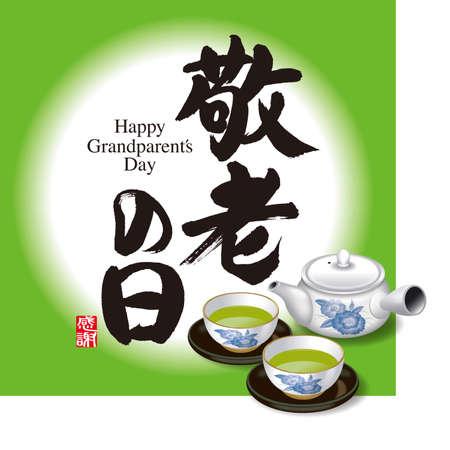"""respeto: Ilustración de juego de té japonés y respeto por el día envejecido. Y el significado de la caligrafía, """"el día del abuelo"""" en japonés. El respeto por el día envejecido. El significado de """"agradecimiento"""" sello rojo, en japonés."""