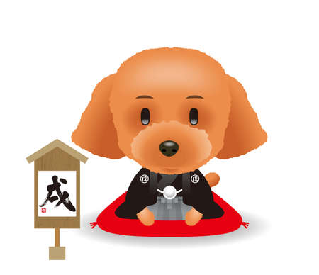 Illustration of a dog. For New Year.  2018 is a Dog year. Chinese character means dog. Toy Poodle.