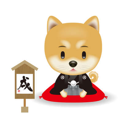 Illustration of a dog. For New Year. 2018 is a Dog year.  Chinese character means dog. Japanese Shiba inu.