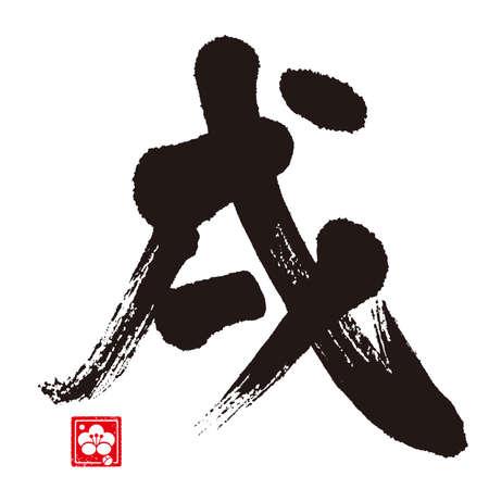 Calligraphie. Signification de personnages Banque d'images