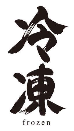 Calligraphy of frozen. Indication of preservation method. Preserve food. 版權商用圖片 - 93512935