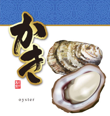 Illustration of oysters.  Calligraphy of oysters. Japanese. 写真素材