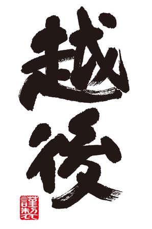 Japanse plaatsnaam. Prefectuur Niigata. Echigo. Rode zegel, vervaardigd ... Stockfoto