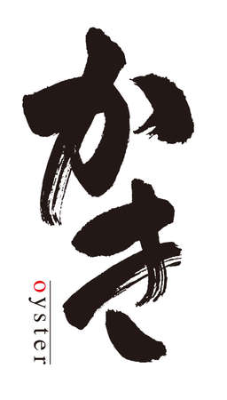 Calligraphy of oysters. Japanese.