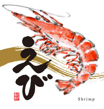 Illustration of shrimp. Calligraphy of shrimp.  Japanese. Watercolor painting. Stock Photo
