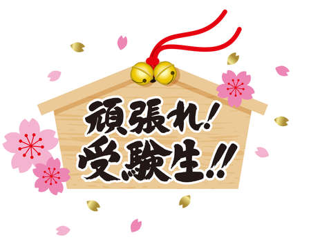 Votive picture, a Write wish and to dedicate the at the shrine. Upper row, Do your best! Lower row, Students who take the exam!