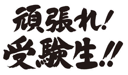 Do your best and students who take the exam inspirational quotes in Japanese language.