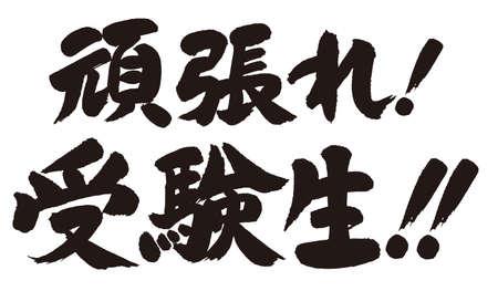 Doe je best en studenten die het examen inspirerende citaten afleggen in de Japanse taal.