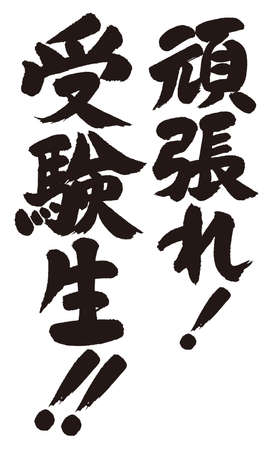 Japanese Calligraphy. Upper row, Do your best! Lower row, Students who take the exam!