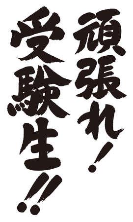 Japanse kalligrafie. Bovenste rij, doe je best! Onderste rij, studenten die het examen afleggen! Stock Illustratie
