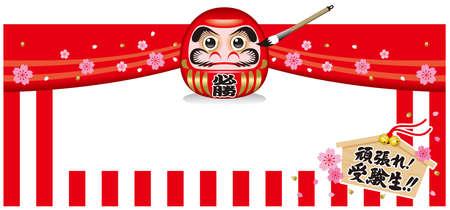 Illustratie van een Daruma. Frame. Examen, Juichende goederen. Japans rechtsonder, bovenste rij, doe je best! Onderste rij, studenten die het examen afleggen! Stock Illustratie