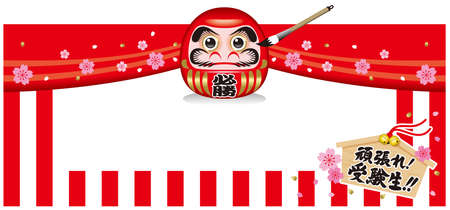 Illustration of a Daruma. Frame. Exam, Cheering goods. Japanese in the lower right, Upper row, Do your best! Lower row, Students who take the exam! Ilustração