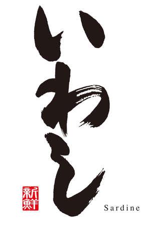 Calligraphy of sardines. Japanese.