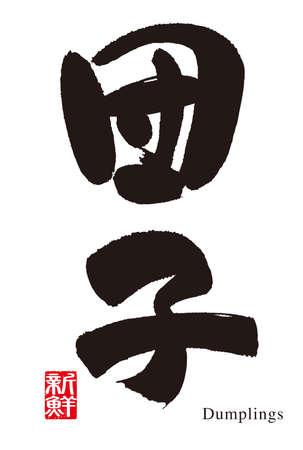 Kalligrafie van knoedel. Japans. Ronde vorm, rijsttaartnaam.