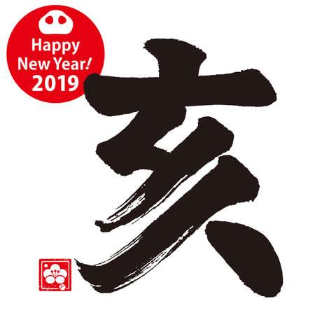 Boar... Calligraphy. Zodiac sign. Japanese. Ilustração