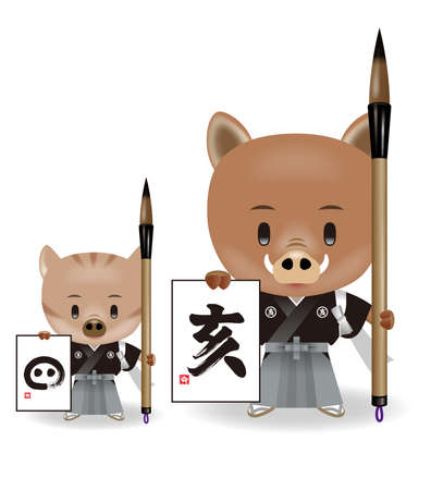 Illustration of a boar. For New Year. The twelve zodiac signs. Meaning of letters written on paper. boar... Japanese.