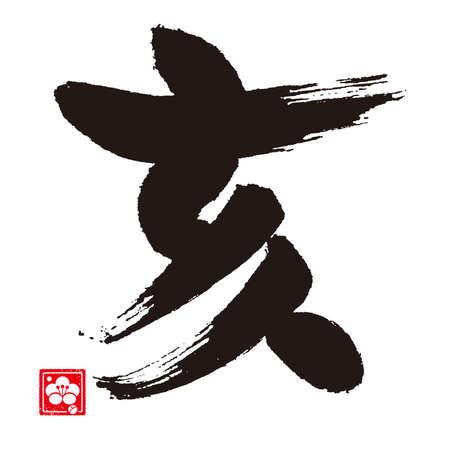 Boar zodiac sign, Japanese calligraphy.