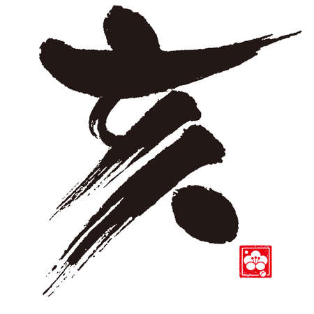 Boar... Calligraphy. Zodiac sign. Japanese. Stock Illustratie
