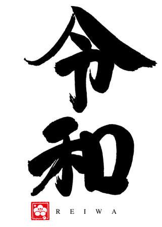 Japanese New Era. Calligraphy. Reiwa.