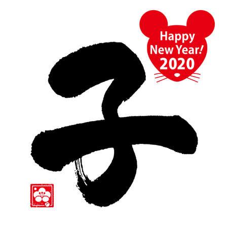 Calligraphy of the Zodiac Rat (2020 year). Center Translation: Rat.