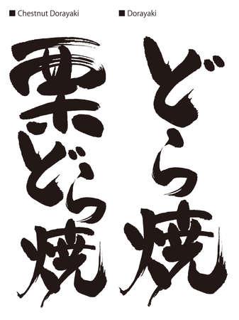 Calligraphy of the Dorayaki. Dorayaki is Japanese red bean pancake.
