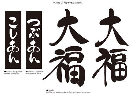 Calligraphy of Japan Sweets Names. White Letters/Left