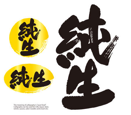 """Calligraphy of Junsei (Japanese). The meaning of calligraphy is """"pure food"""". Calligraphy can be used for milk, liquor, beer, ramen, sauces, udon noodles and cream etc."""