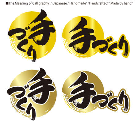 Calligraphy of Japanese. Japanese is a meaning of