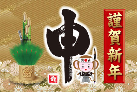 Illustration of the New Year's card of the zodiac. The characters are kanji. The red vertical band letters