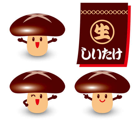 Illustration of the doll of shiitake mushrooms. Calligraphy of the letter of raw shiitake mushrooms.