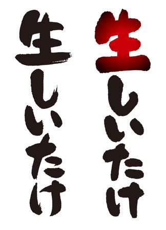 Calligraphy of the letter of raw shiitake mushrooms. 矢量图像
