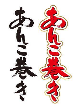 Calligraphy of bean paste rolls. The name of Japanese sweets.