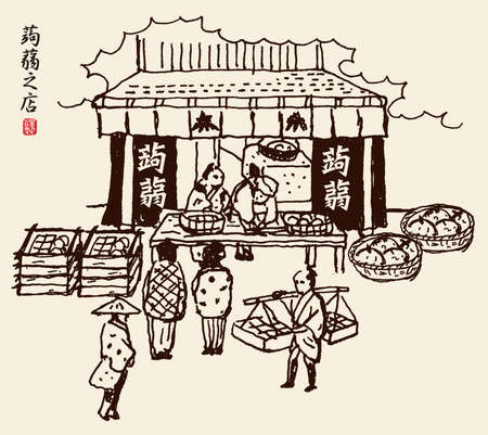 Illustration of a Japanese konjac shop. Ukiyo-e style hand-drawn illustrations. The meaning of the kanji on the left is