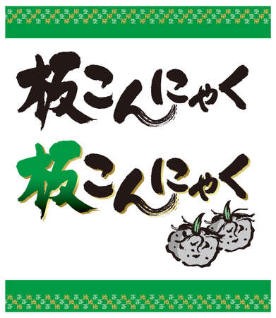 It is an illustration with calligraphy of the konjac. The meaning of Japanese is konjac in the shape of a board. 矢量图像