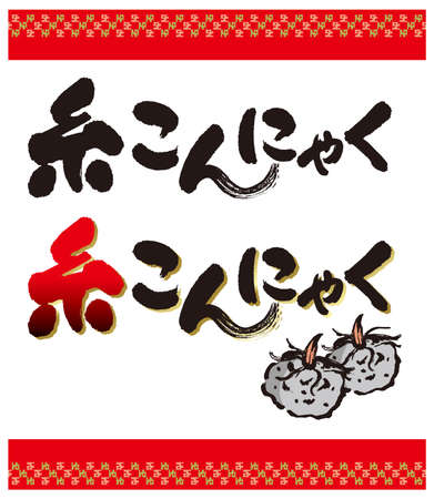 It is an illustration with calligraphy of the konjac. The Japanese meaning is Thread konjac (Noodle type konjac).