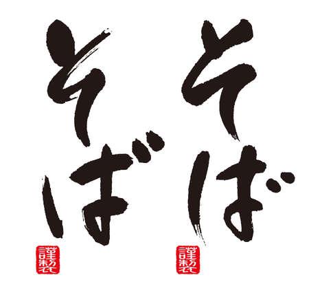 Calligraphy of Soba (Japanese buckwheat noodles).
