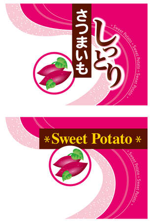 Illustration of sweet potatoes. The meaning of the Chinese character is the brown character