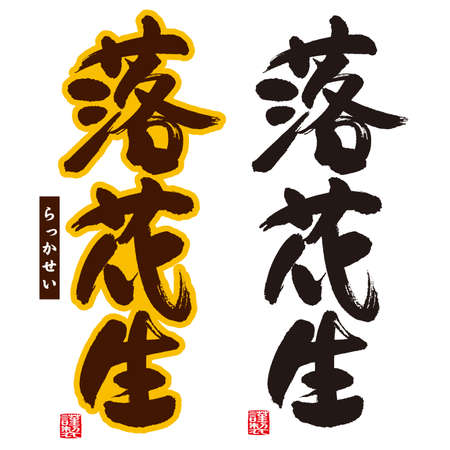Calligraphy of peanuts. Japanese meaning , Title and white letters