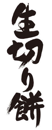 Calligraphy word of Cut rice cake. Japanese Kanji. White background.