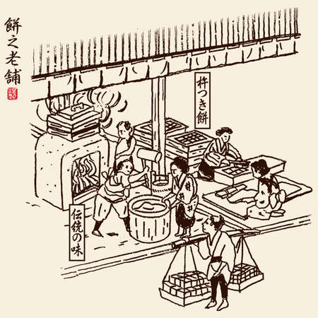 Illustration of old Asian landscape. A shop that makes rice cake by hand. Meaning of Japanese letters. Right