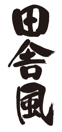 Calligraphy word of Country style. Japanese Kanji. White background.