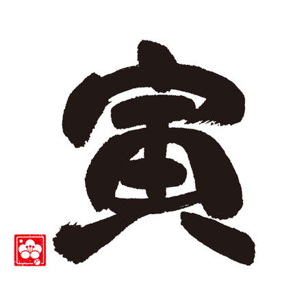 Calligraphy of zodiac characters. The meaning of the letter is