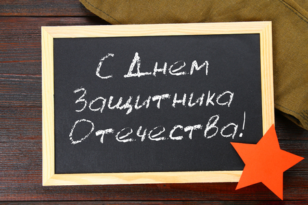 Chalkboard with the Russian text: the day of the defender of the fatherland