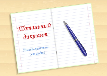 Red text in Russian Total dictation, write grammatically - it s fashionable. Notebook and pen on the table. Vector illustration
